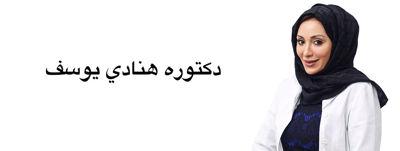 جمال ٣٦٠ يرحب بانضمام الدكتوره هنادي يوسف